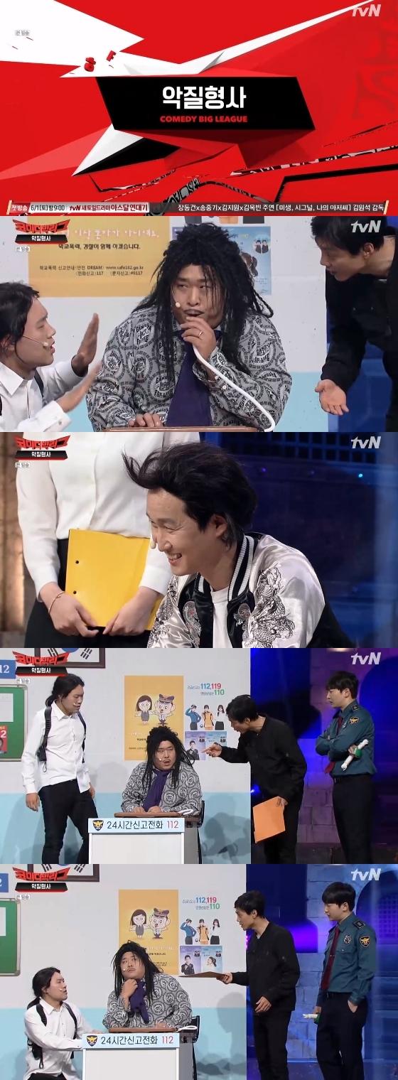 /사진=tvN 예능프로그램 '코미디 빅리그' 방송화면 캡처