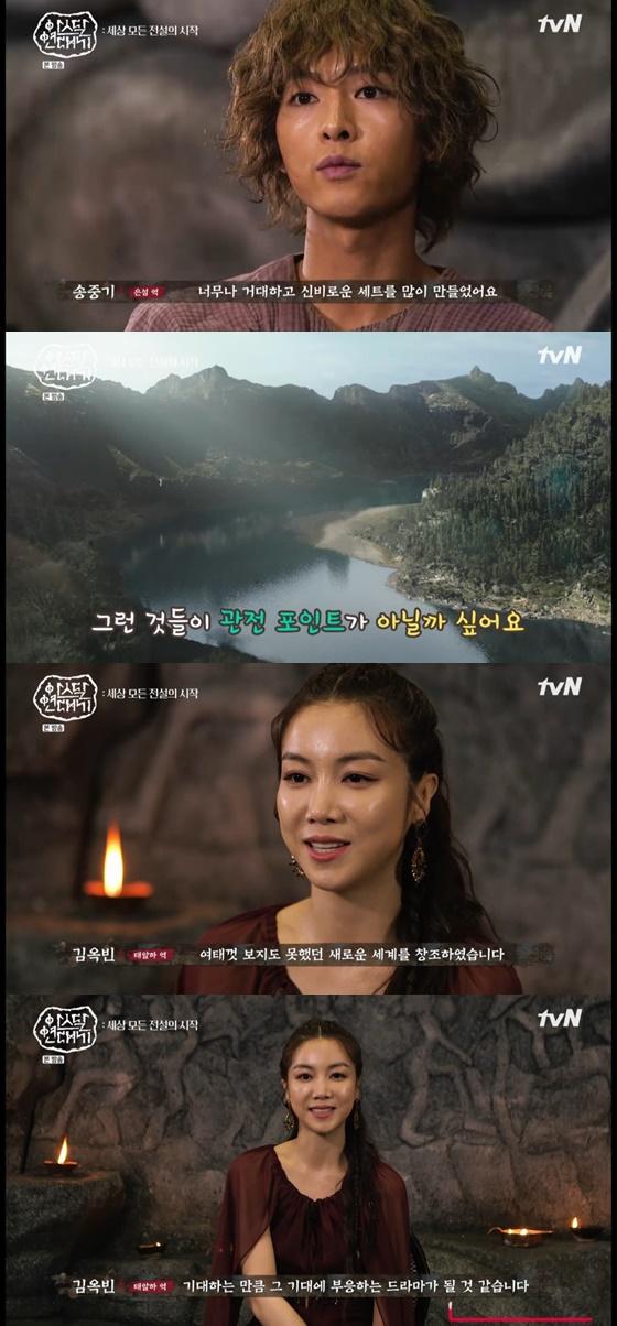 /사진= tvN 드라마 '아스달 연대기' 방송 화면