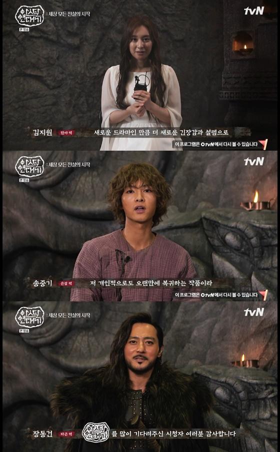 /사진= tvN '아스달 연대기' 방송 화면