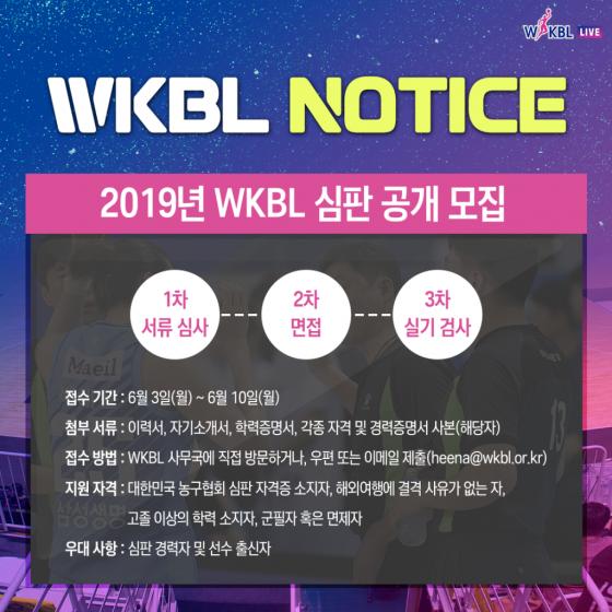2019년 WKBL 심판 공개 모집