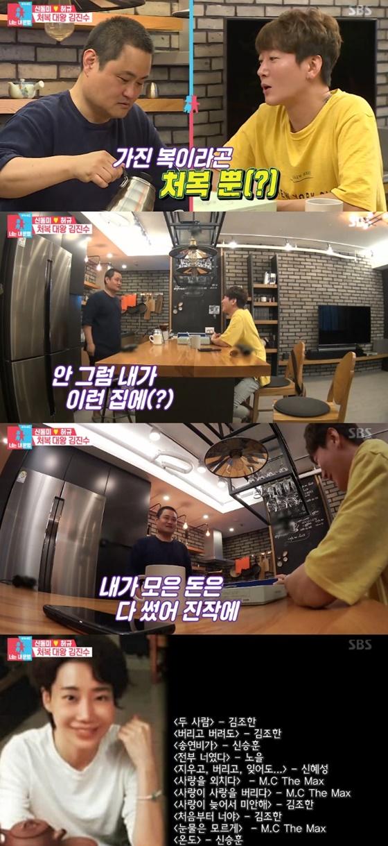 김진수, 허규./사진=SBS '동상이몽 2 너는 내 운명' 방송화면 캡처