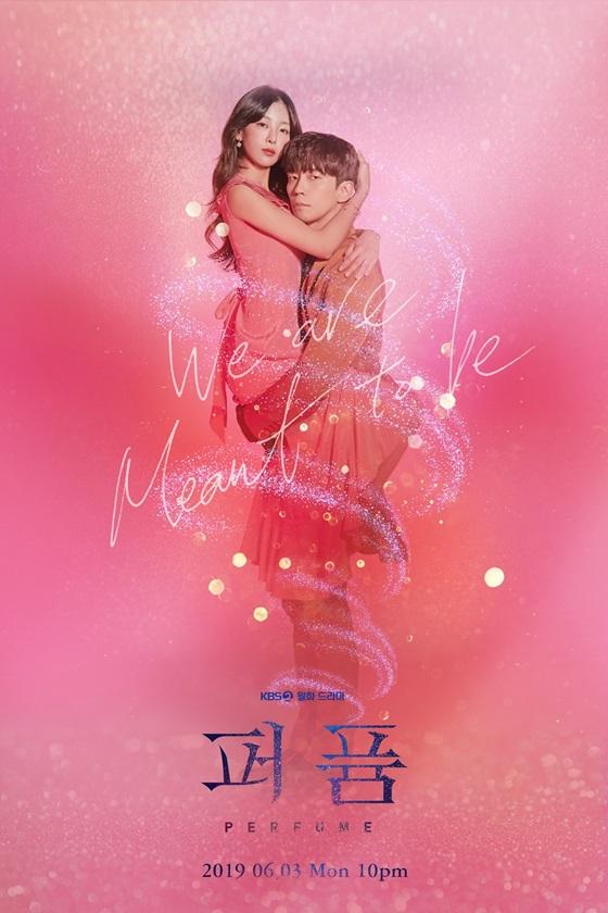 /사진=KBS 2TV 월화드라마 '퍼퓸' 포스터