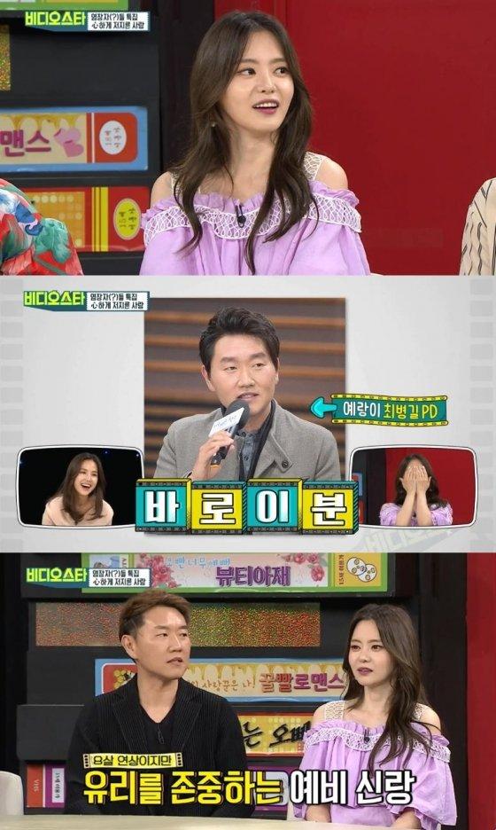 /사진=MBC 에브리원 \'비디오스타\' 방송 화면 캡처