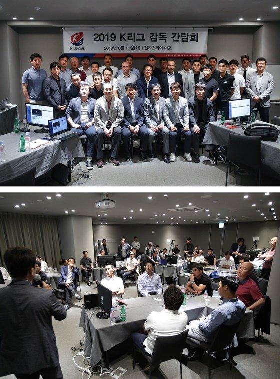 K리그 감독-심판 간담회. / 사진=한국프로축구연맹 제공