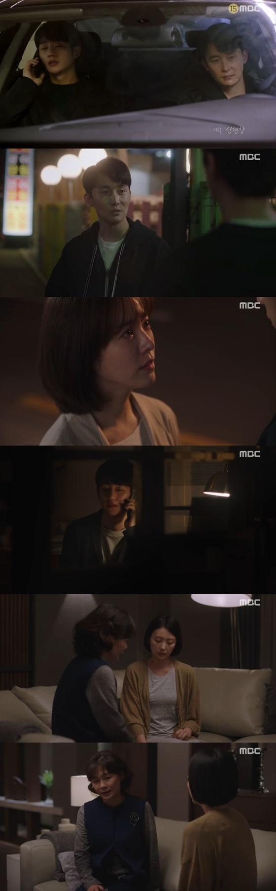 /사진=MBC 수목드라마 '봄밤' 캡처