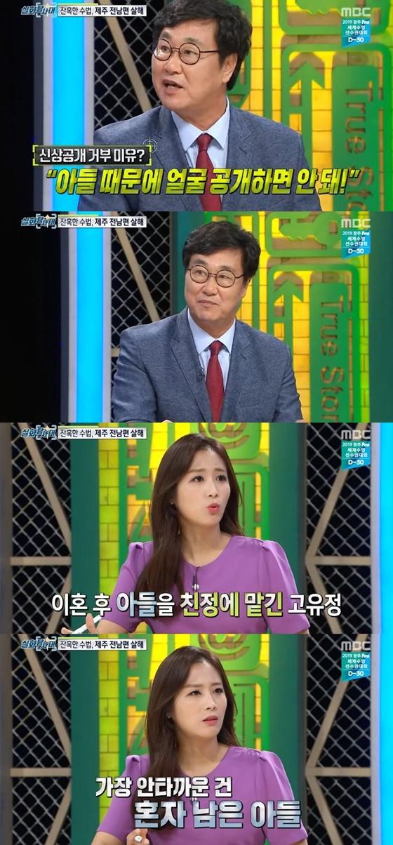 /사진=MBC 시사·교양 프로그램 '실화탐사대' 캡처