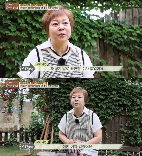 /사진='인생다큐 마이웨이' 방송 화면