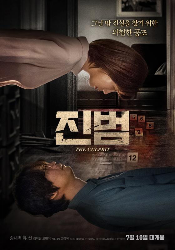 /사진=영화 '진범' 메인 포스터
