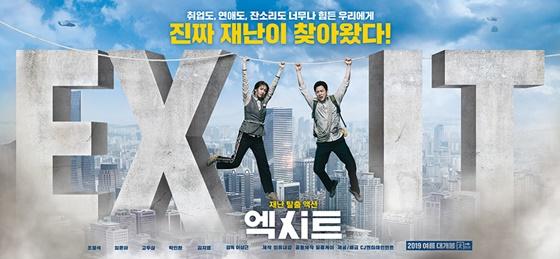 /사진=영화 '엑시트' E.X.I.T 와이드 포스터