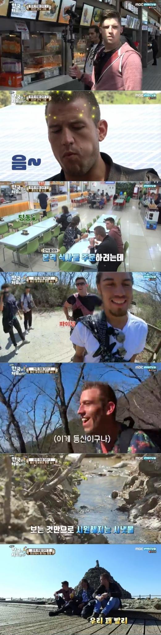 /사진= '어서와, 한국은 처음이지 2' 방송화면