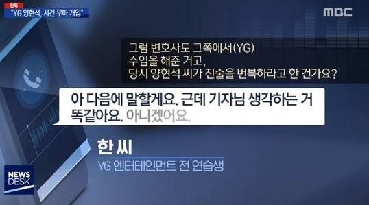 /사진=MBC '뉴스데스크' 방송화면