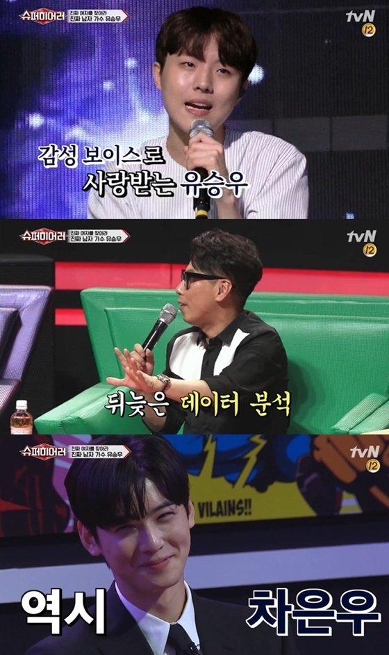 유승우, 윤종신, 차은우./사진=tvN \'슈퍼히어러\' 방송화면 캡처