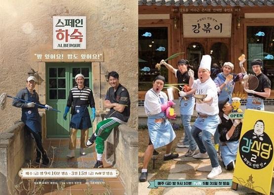 '스페인 하숙'(왼쪽)과 '강식당 시즌2' /사진제공=tvN