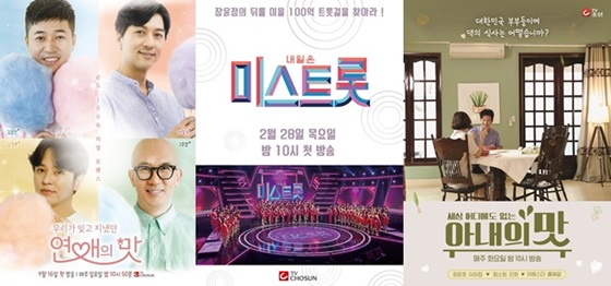 '연애의맛'(왼쪽부터), '내일은 미스트롯', '아내의 맛' /사진제공=TV CHOSUN