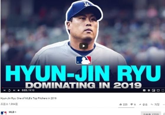 류현진의 하이라이트 영상을 실은 메이저리그 공식 유튜브 채널. /사진=메이저리그 공식 유튜브 채널 캡처