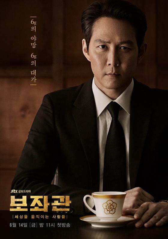[TV별점토크] '보좌관', 이정재라는 이름 석 자만으로도 일단 보게 되는 드라마