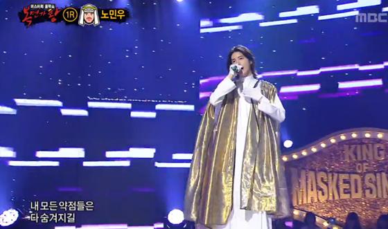 노민우./사진=MBC '복면가왕' 방송화면 캡처