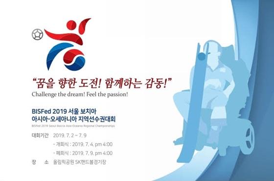 2019 서울 보치아 아시아-오세아니아 지역선수권 대회 포스터