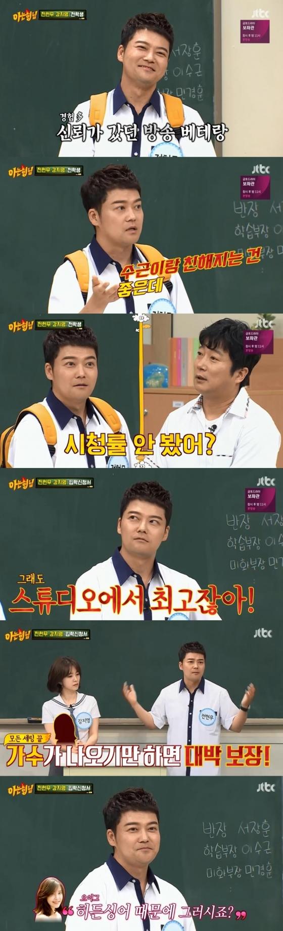 /사진=JTBC '아는형님' 방송 화면 캡처