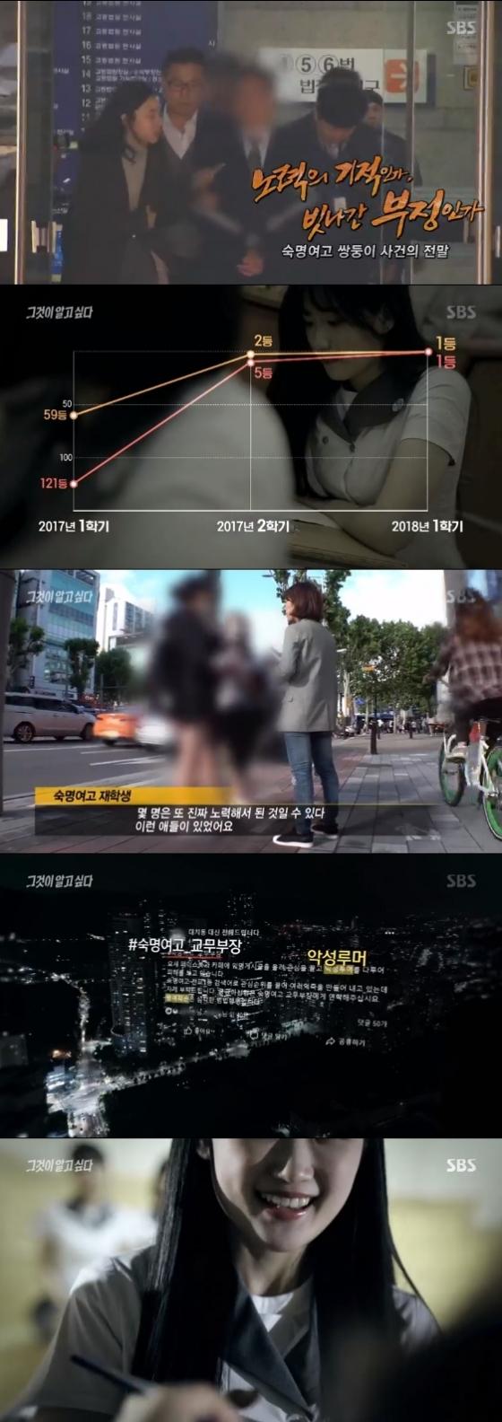 /사진=SBS 시사교양 프로그램 '그것이 알고싶다' 방송화면 캡처