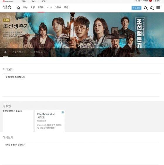 /사진=TV조선 \'조선생존기\' 공식 사이트