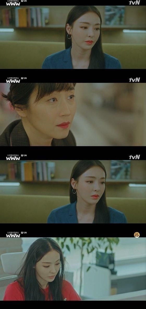 /사진=tvN 수목드라마 \'검색어를 입력하세요 WWW\' 캡처