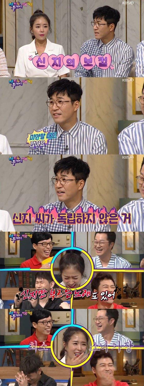 /사진=KBS 2TV 예능 프로그램 \'해피투게더 4\' 캡처