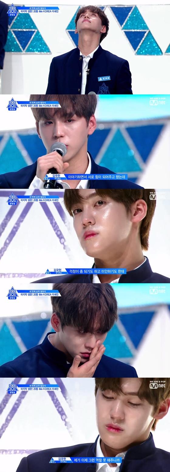 /사진=Mnet '프로듀스X101' 방송화면 캡처