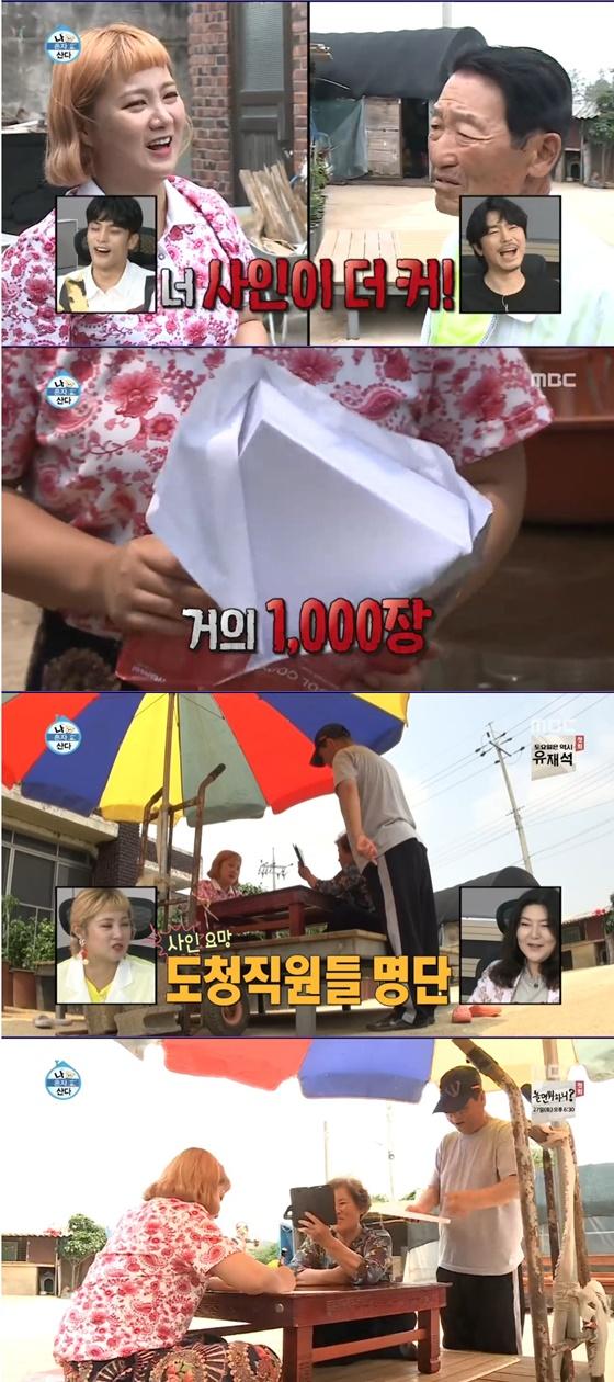 /사진= MBC 예능 '나혼자 산다' 방송 화면