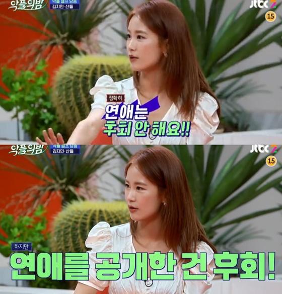 김지민이 공개연애를 후회한다고 밝혔다./사진=JTBC2 '악플의 밤' 방송화면 캡처