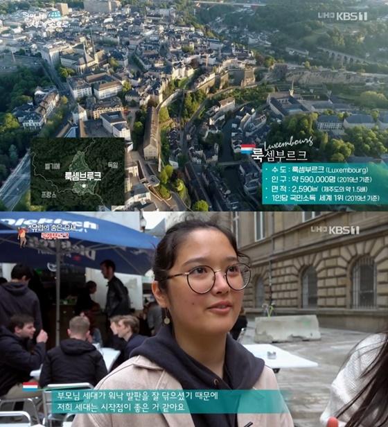 룩셈부르크./사진=KBS 1TV '걸어서 세계속으로' 방송화면 캡처
