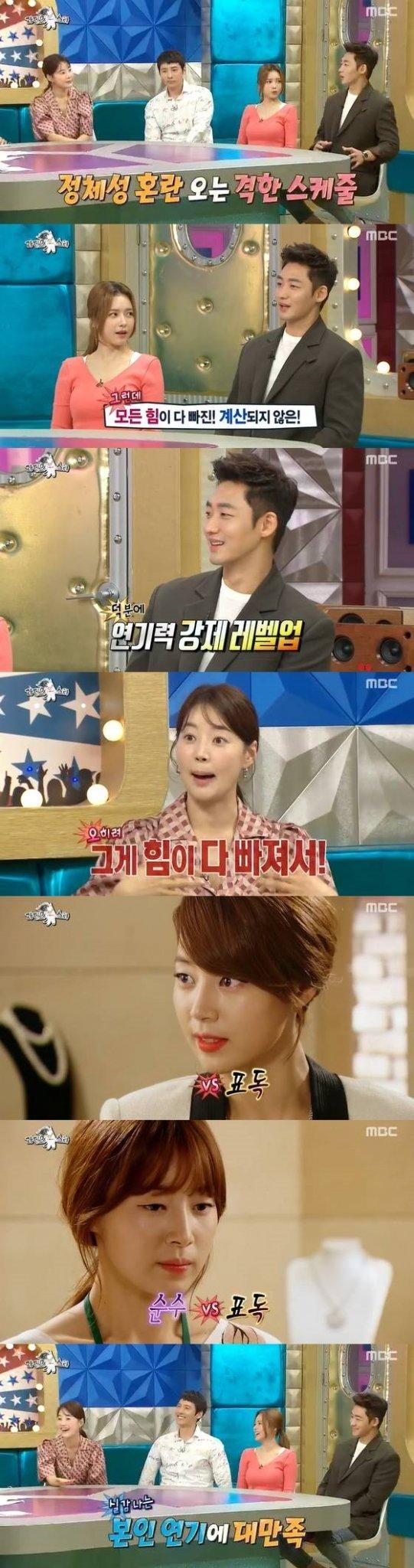 /사진=MBC 예능프로그램 \'라디오스타\' 방송 캡쳐