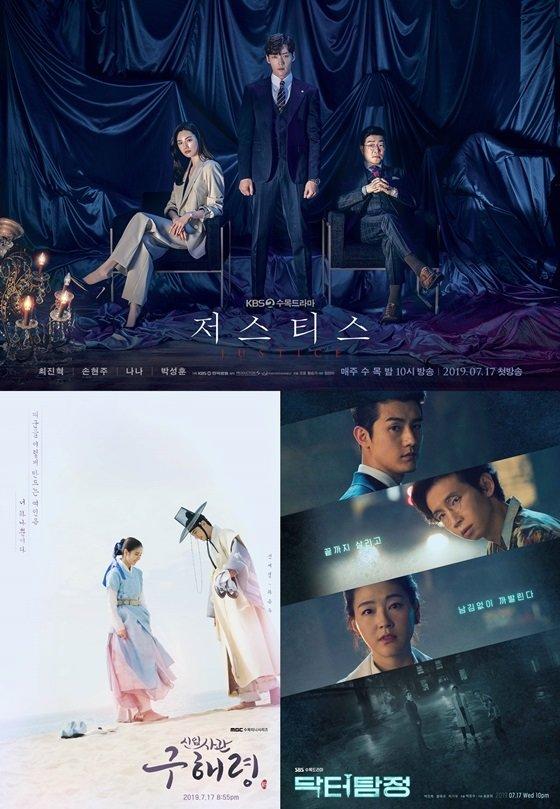 /사진=KBS 2TV \'저스티스\', SBS \'닥터탐정\', MBC \'신입사관 구해령\' 포스터