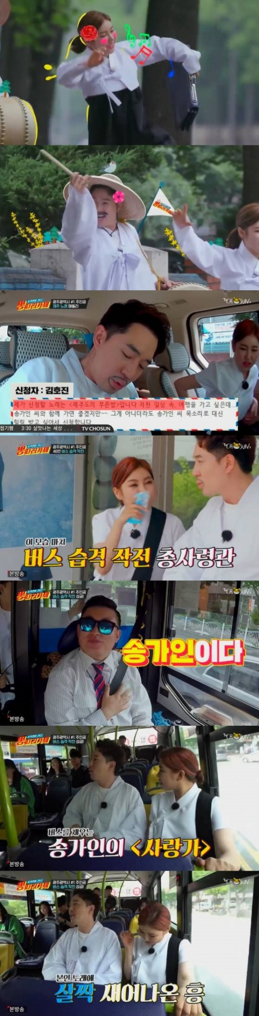 /사진=TV조선 예능프로그램 '뽕따러가세' 방송 캡쳐