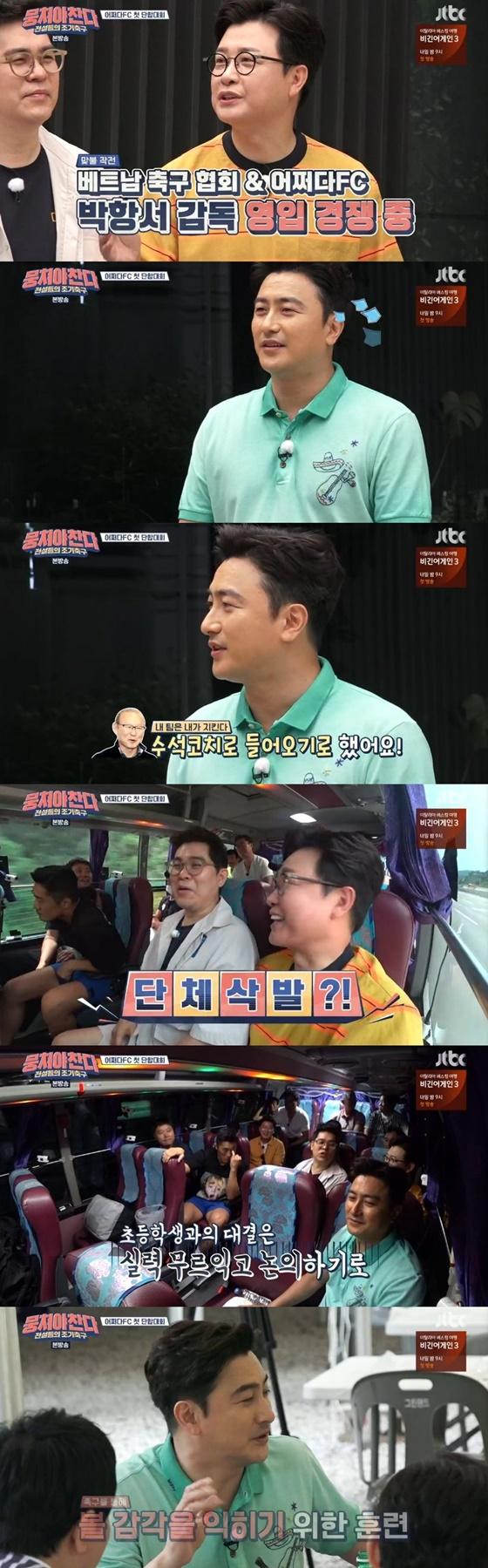 /사진=JTBC 예능 프로그램 '뭉쳐야 찬다' 캡처