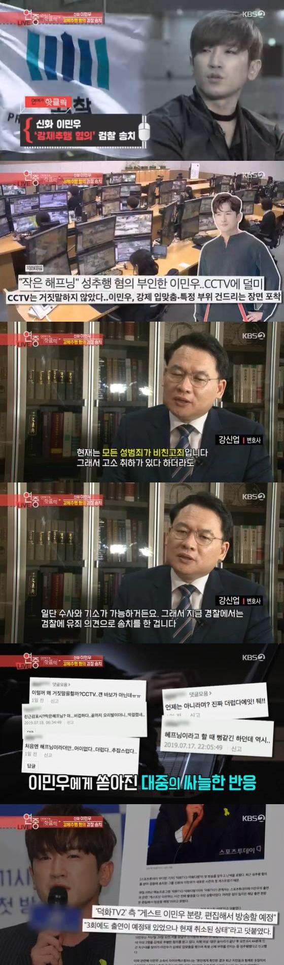 /사진=KBS 2TV 예능프로그램 '연예가중계' 방송 캡쳐