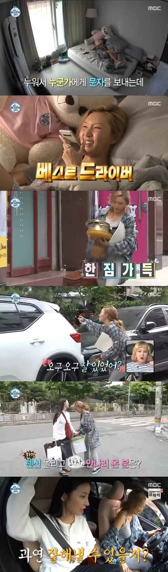 /사진=MBC 예능프로그램 '나혼자산다' 방송 캡쳐