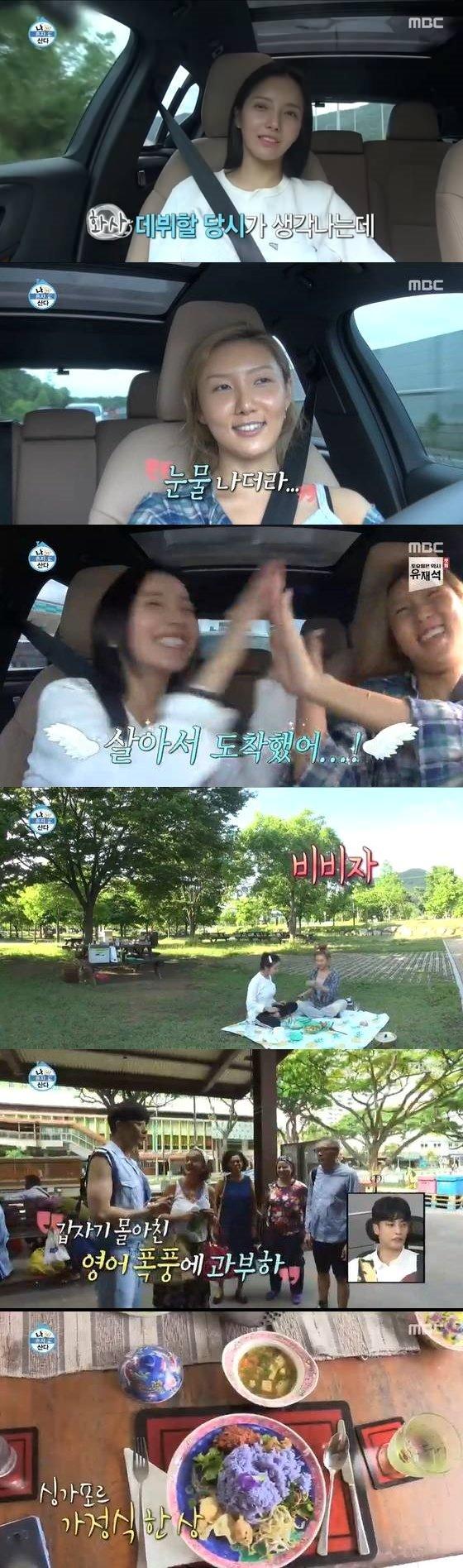 /사진=MBC 예능프로그램 \'나혼자산다\' 방송 캡쳐