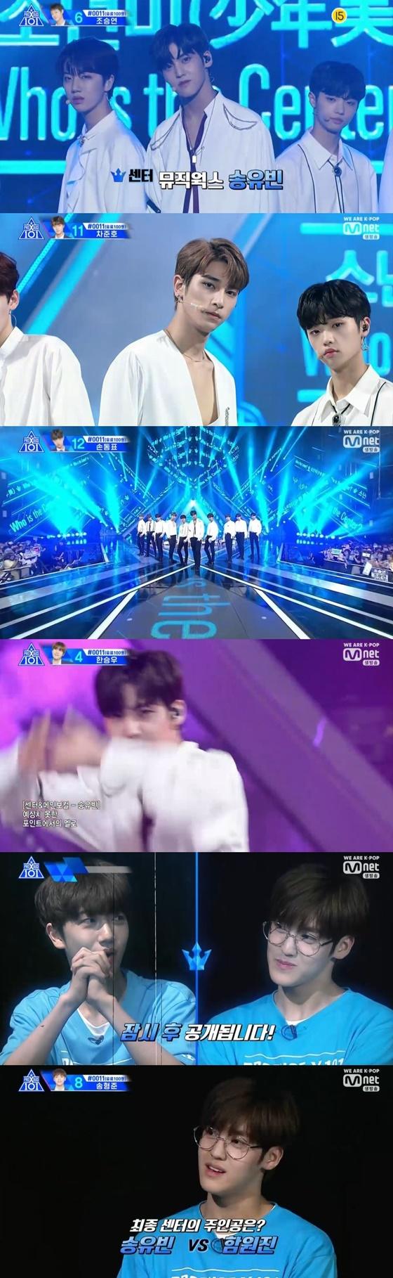 /사진=Mnet 예능 프로그램 '프로듀스 X 101' 캡처