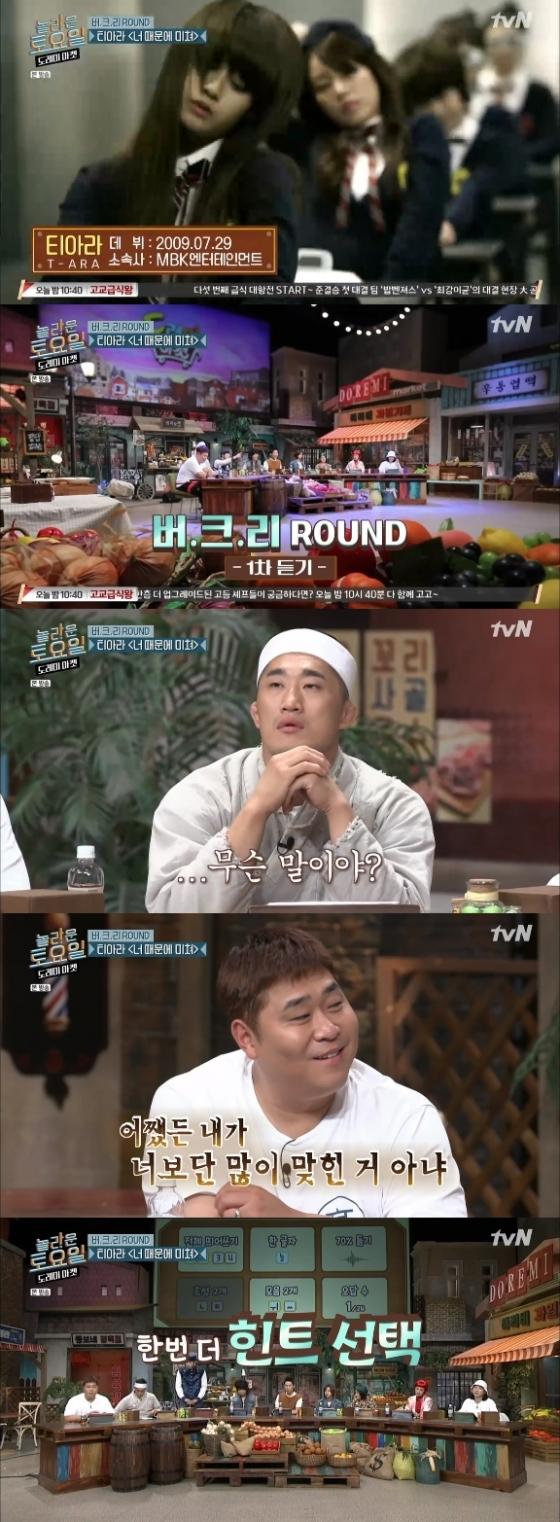 /사진=tvN 예능 프로그램 '도레미 마켓' 방송화면 캡처