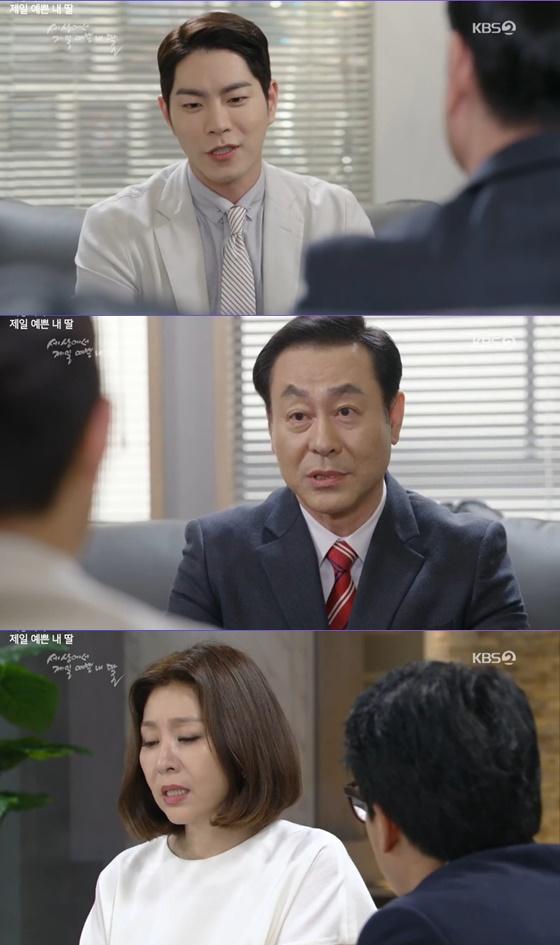 /사진= KBS 2TV 주말 드라마 '세상에서 제일 예쁜 내 딸' 방송 화면