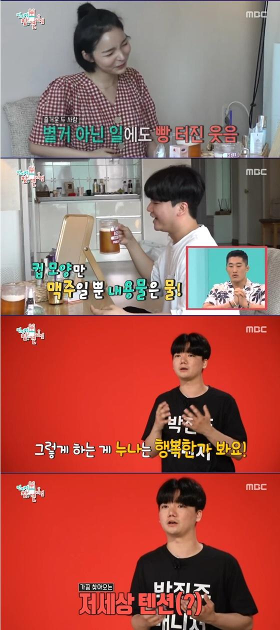 /사진= MBC 주말 예능 '전지적 참견 시점' 방송 화면
