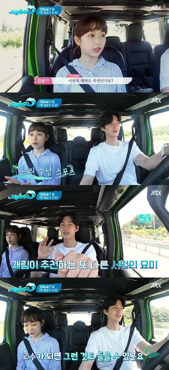 /사진=JTBC '서핑하우스' 방송화면 캡처