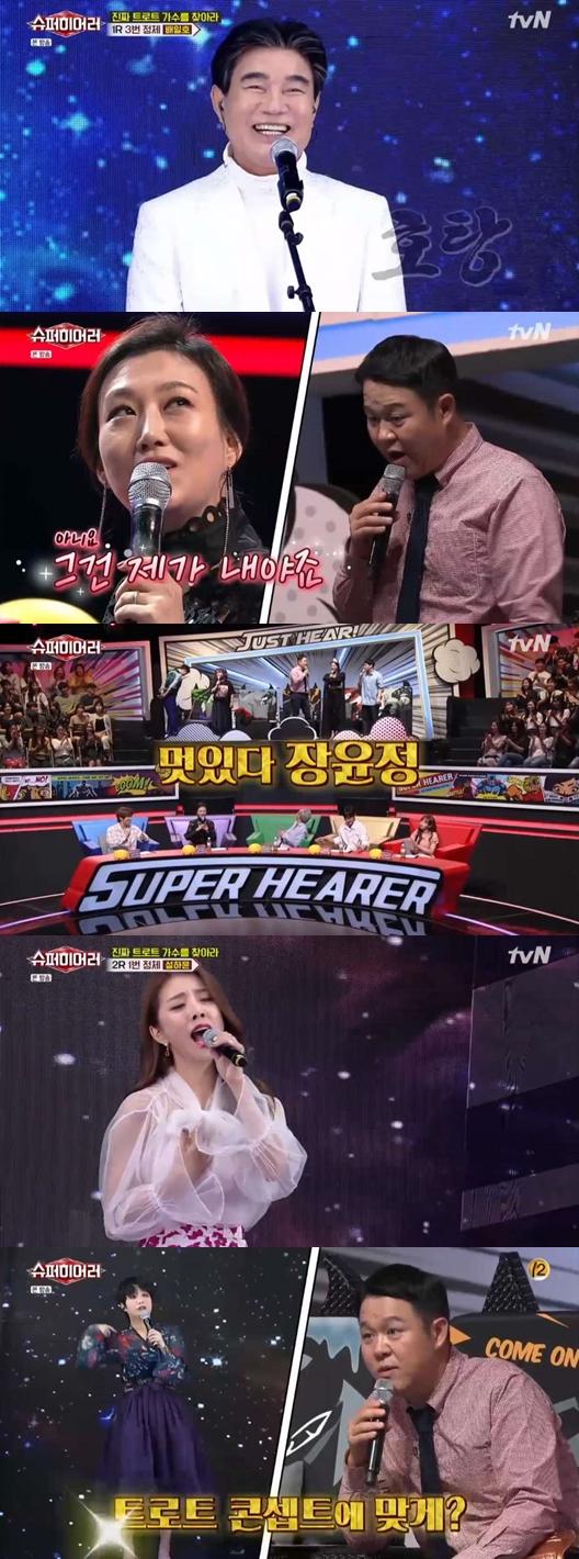 /사진=tvN 예능프로그램 '슈퍼히어러' 방송화면 캡처