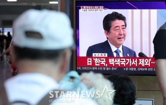 일본이 화이트리스트(수출 심사 우대국)에서 한국을 제외하는 수출무역관리령 시행령 개정안을 의결한 2일 서울 중구 서울역 대합실에서 시민들이 화이트 리스트 관련 뉴스를 시청하고 있다. / 사진=김창현 기자 chmt@