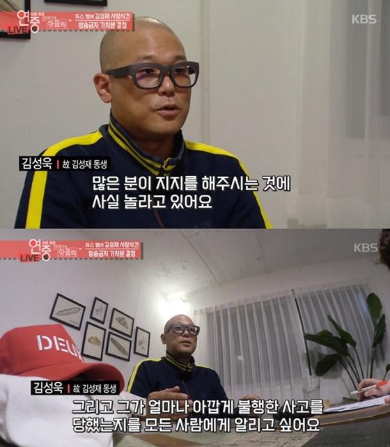 김성욱./사진=SBS '연예가중계' 방송화면 캡처