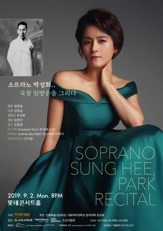 \'소프라노 박성희, 국창 임방울을 그리다\' 포스터