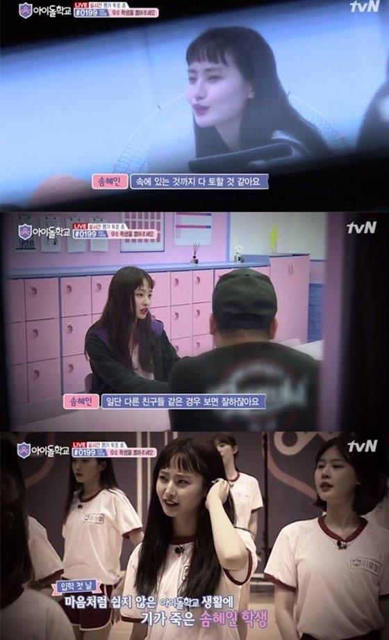 /사진=Mnet 방송화면 캡처
