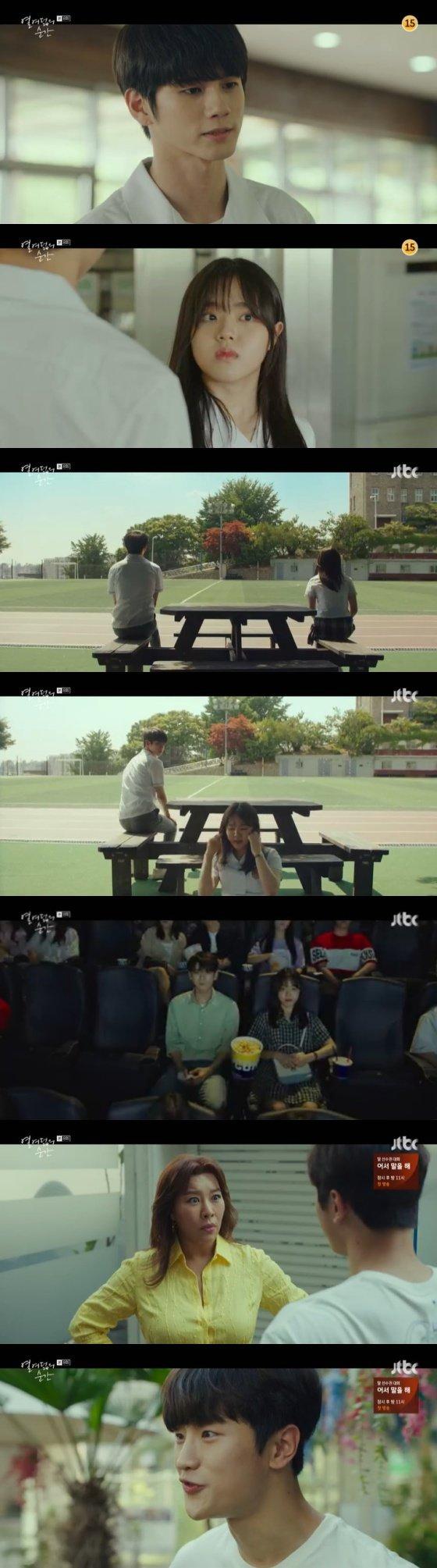 /사진=JTBC 월화드라마 \'열여덟의 순간\' 방송 캡쳐