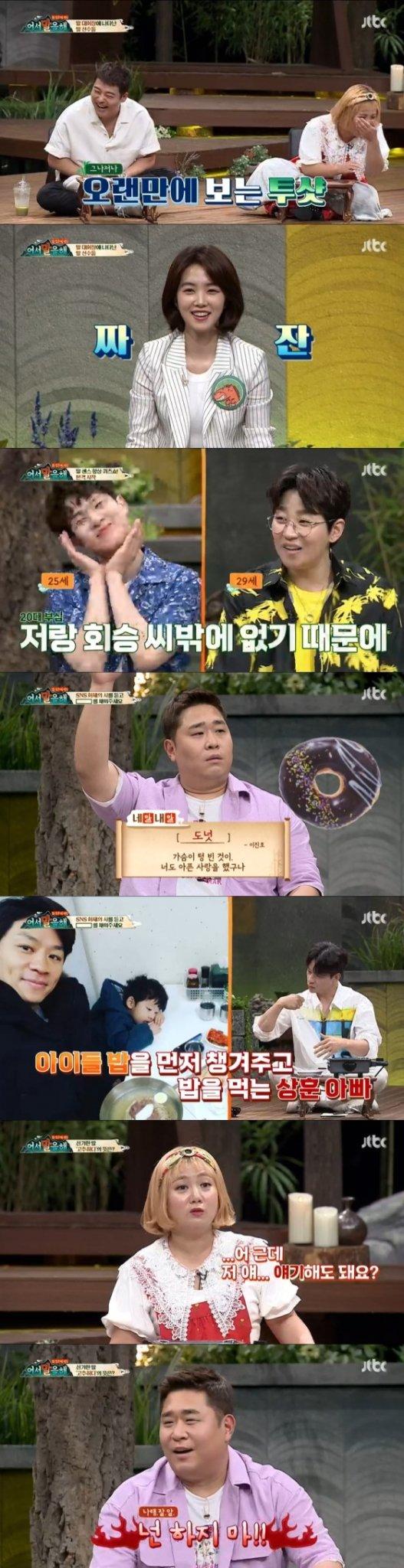/사진=JTBC 예능 프로그램 \'어서 말을 해\' 방송 캡쳐
